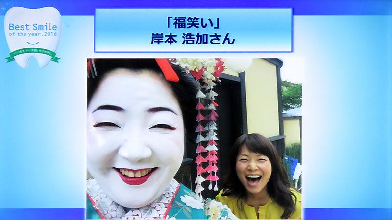 岡山県・岸本浩加さん「福笑い」
