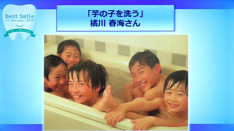 広島県・橘川春海さん「芋の子を洗う」